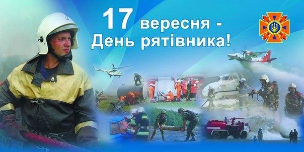 Шановні рятівники, працівники цивільного захисту району та пожежної охорони!